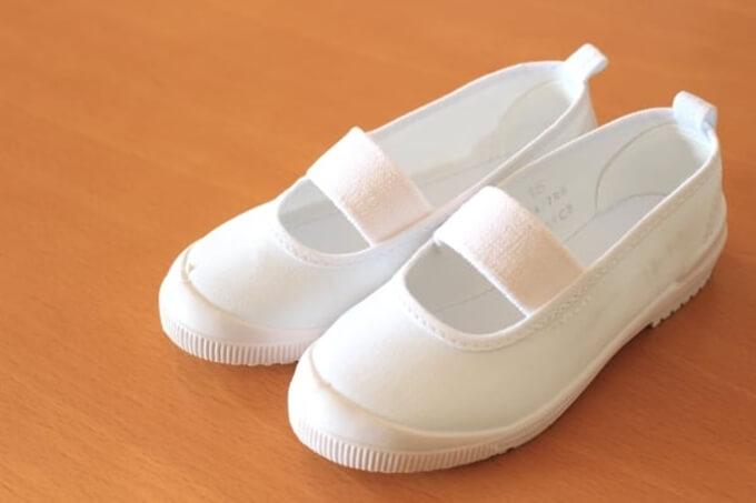 上履き上靴の洗い方